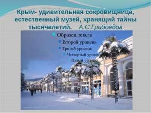 Крым- удивительная сокровищница, естественный музей, хранящий тайны тысячелет