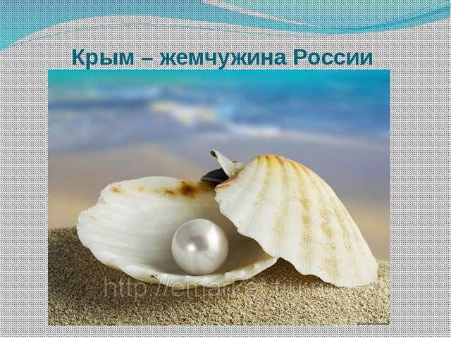 Крым – жемчужина России