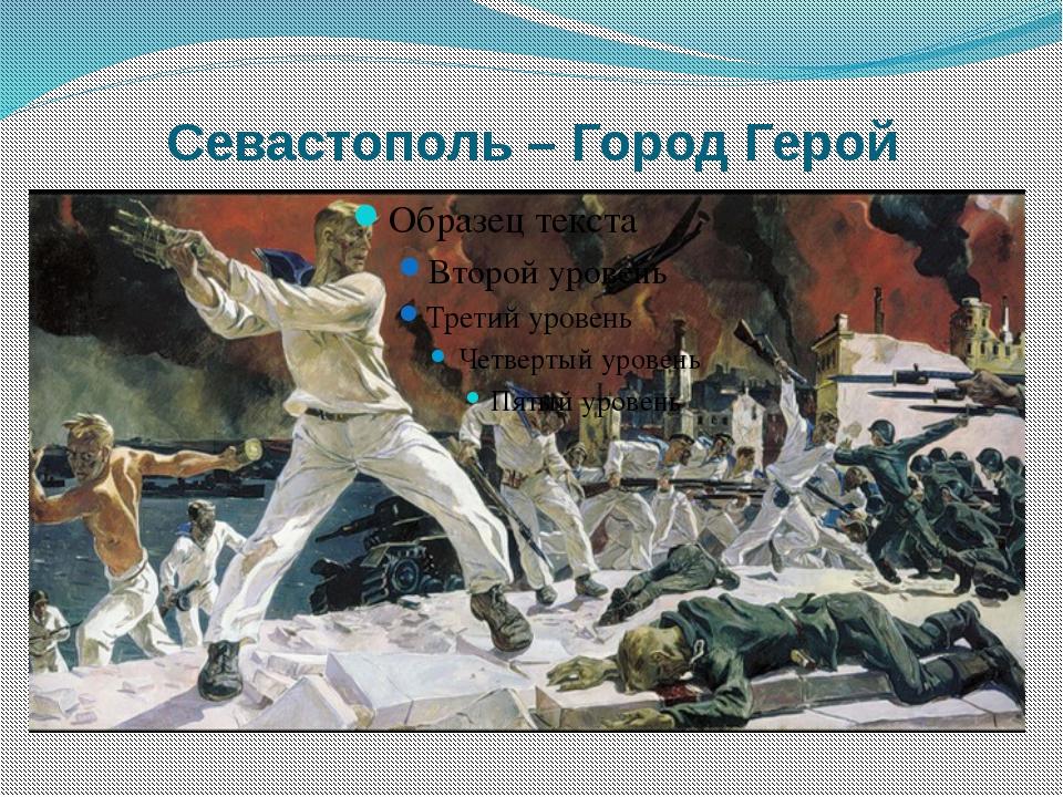 Севастополь – Город Герой