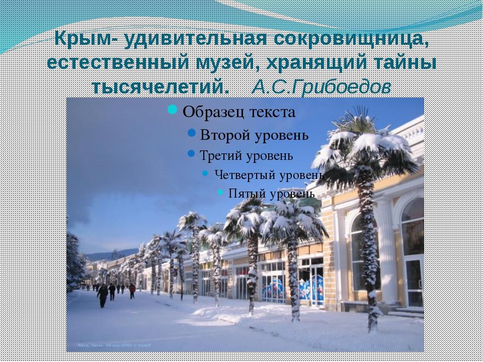 Крым- удивительная сокровищница, естественный музей, хранящий тайны тысячелет...