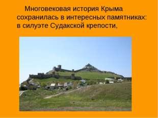 Многовековая история Крыма сохранилась в интересных памятниках: в силуэте Су
