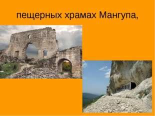 пещерных храмах Мангупа,