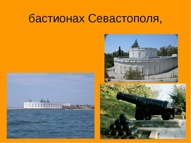 бастионах Севастополя,