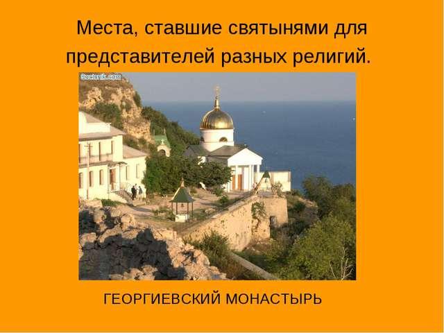 Места, ставшие святынями для представителей разных религий. ГЕОРГИЕВСКИЙ МОНА...