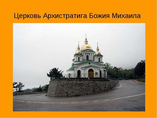 Церковь Архистратига Божия Михаила