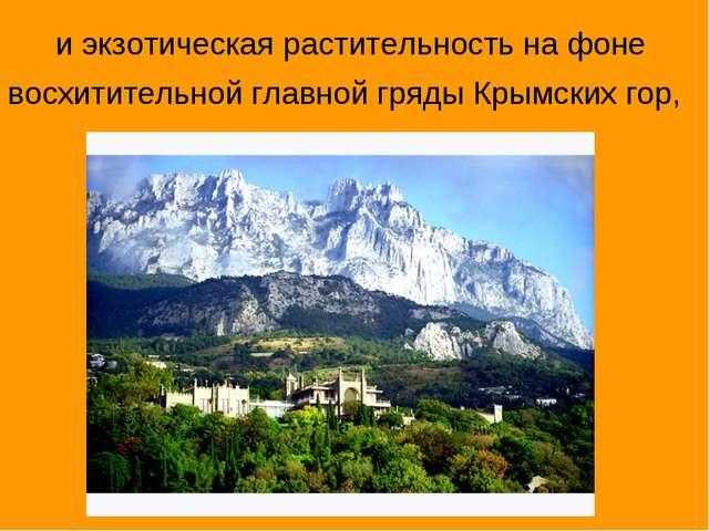 и экзотическая растительность на фоне восхитительной главной гряды Крымских г...