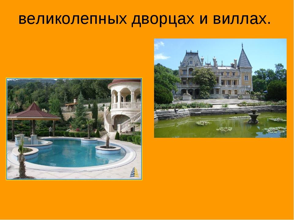 великолепных дворцах и виллах.