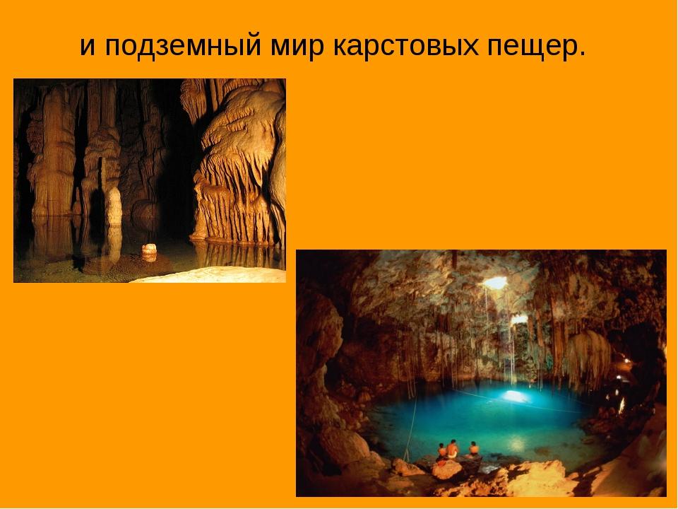 и подземный мир карстовых пещер.