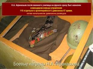 Боевые награды Н.А. Афанасьева Н.А. Афанасьев после военного училища на фрон