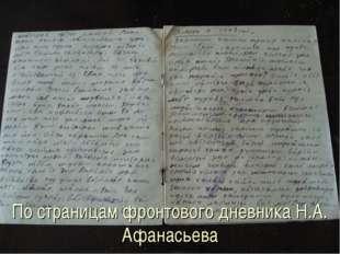 По страницам фронтового дневника Н.А. Афанасьева