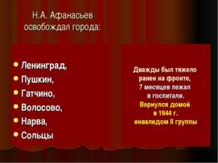 Н.А. Афанасьев освобождал города: Ленинград, Пушкин, Гатчино, Волосово, Нарва