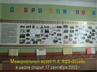 Мемориальный музей Н.А. Афанасьева в школе открыт 17 сентября 2003 г.