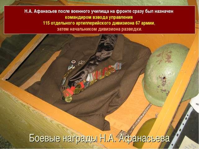 Боевые награды Н.А. Афанасьева Н.А. Афанасьев после военного училища на фрон...