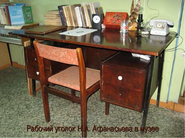 Рабочий уголок Н.А. Афанасьева в музее