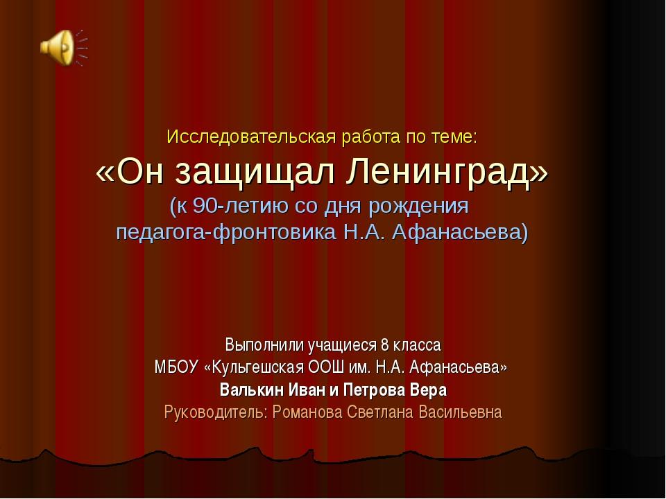 Исследовательская работа по теме: «Он защищал Ленинград» (к 90-летию со дня р...