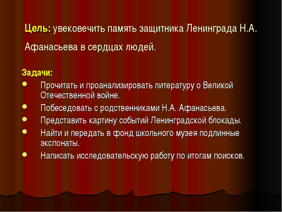 Цель: увековечить память защитника Ленинграда Н.А. Афанасьева в сердцах людей...