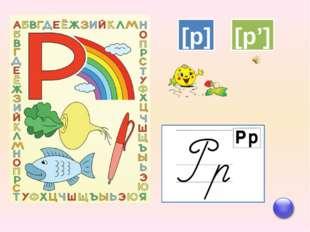 7 слайд: http://www.mamusik.ru/upload/userimages/xdrwbrflwsaovzpsshero.png -
