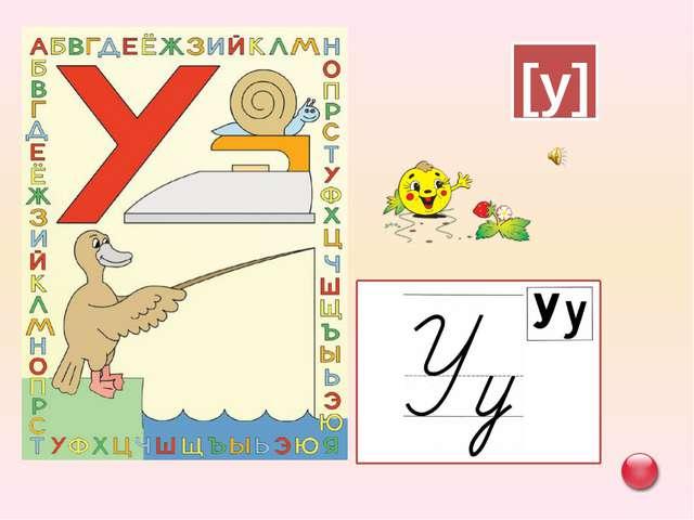 http://lenagold.ru/fon/clipart/m/muk/mak50.jpg - цветы 32 слайд: http://readi...