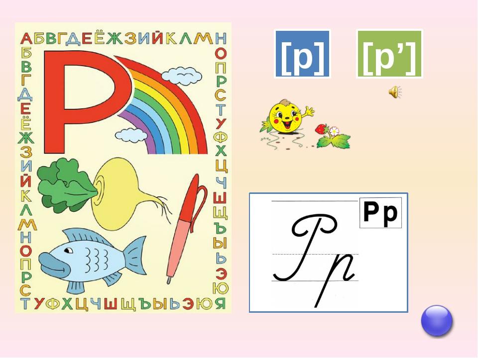 7 слайд: http://www.mamusik.ru/upload/userimages/xdrwbrflwsaovzpsshero.png -...