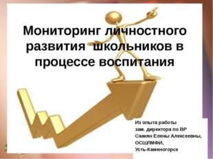 Из опыта работы зам. директора по ВР Саакян Елены Алексеевны, ОСШЛМФИ, Усть-К