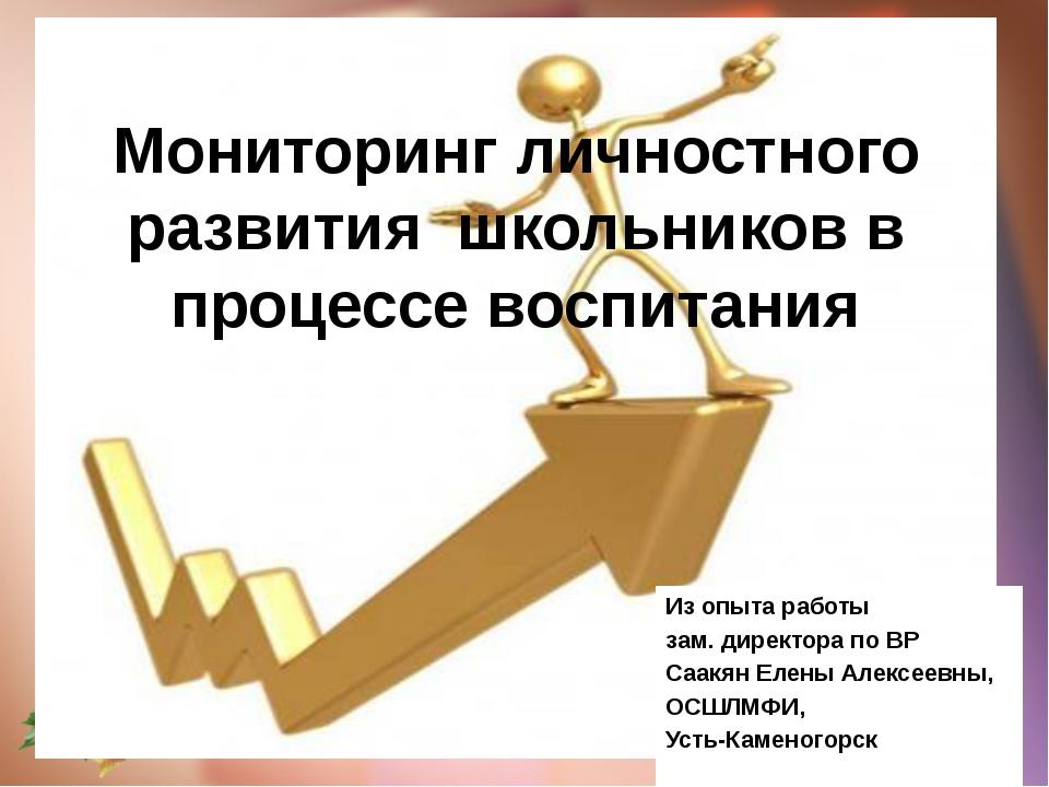 Из опыта работы зам. директора по ВР Саакян Елены Алексеевны, ОСШЛМФИ, Усть-К...