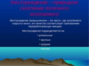 Месторождение – природное скопление полезного ископаемого Месторождение промы