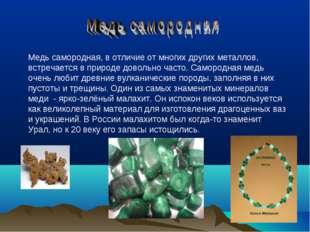 Медь самородная, в отличие от многих других металлов, встречается в природе д
