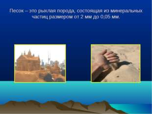 Песок – это рыхлая порода, состоящая из минеральных частиц размером от 2 мм д