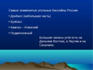 Самые знаменитые угольные бассейны России: Донбасс (небольшая часть) Кузбасс