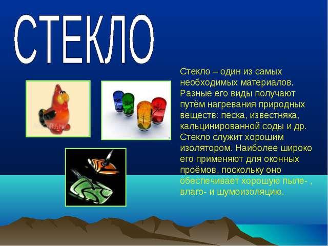 Стекло – один из самых необходимых материалов. Разные его виды получают путём...