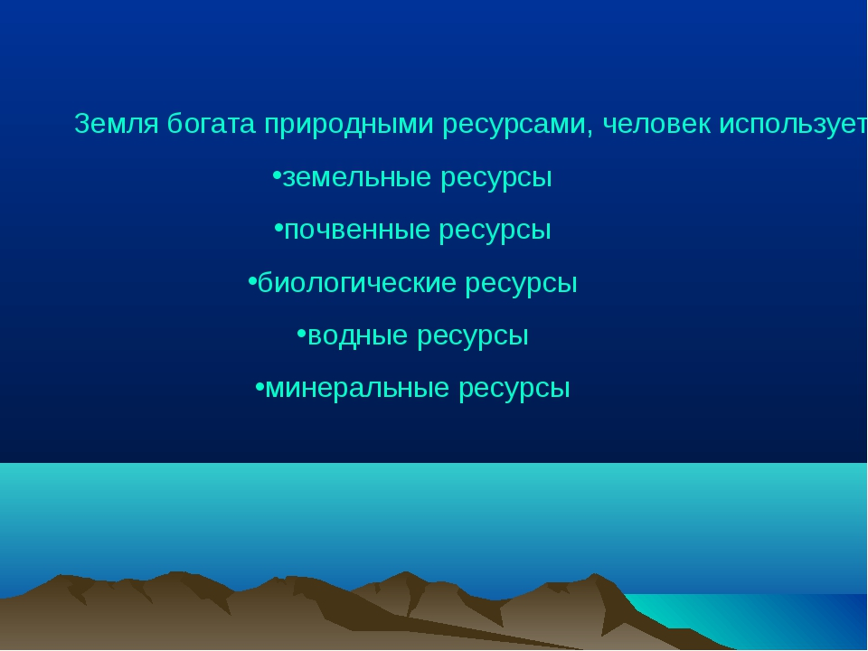 Земля богата природными ресурсами, человек использует их для производства все...