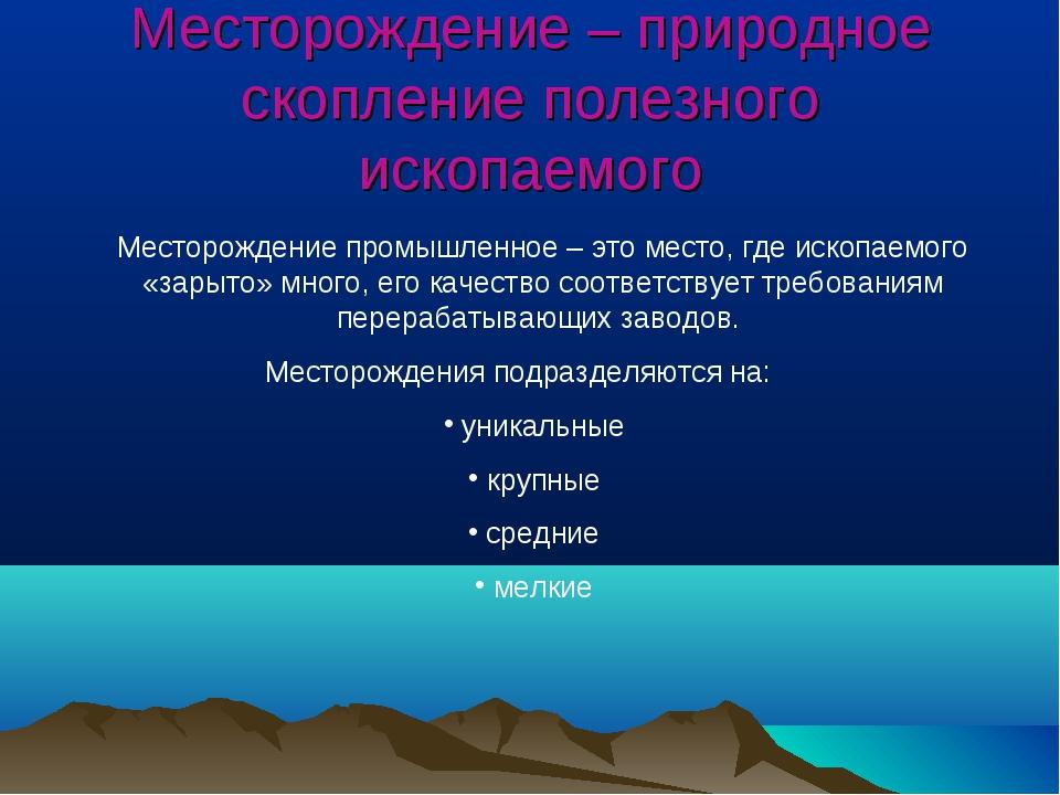 Месторождение – природное скопление полезного ископаемого Месторождение промы...