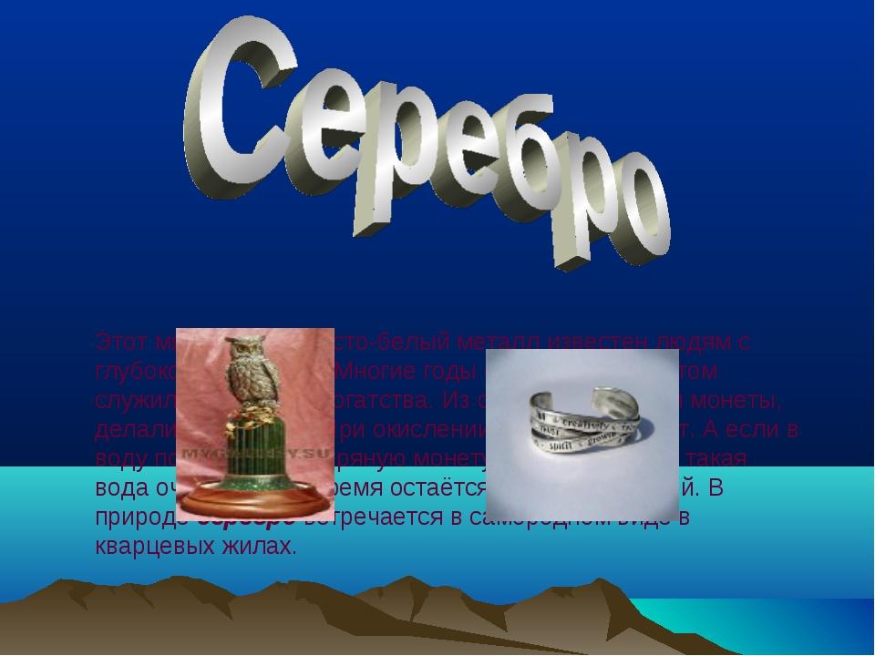 Этот мягкий серебристо-белый металл известен людям с глубокой древности. Мног...