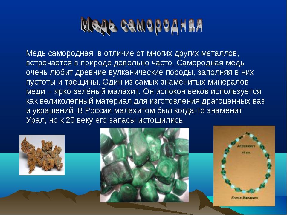 Медь самородная, в отличие от многих других металлов, встречается в природе д...