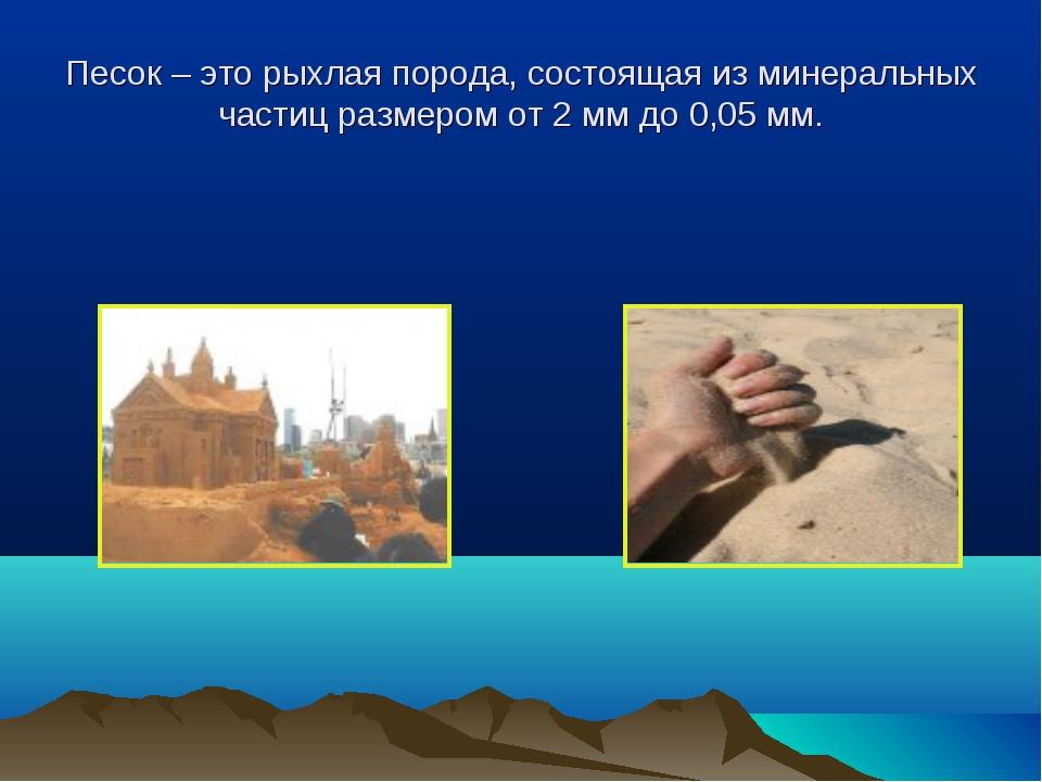 Песок – это рыхлая порода, состоящая из минеральных частиц размером от 2 мм д...