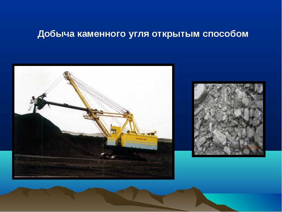 Добыча каменного угля открытым способом