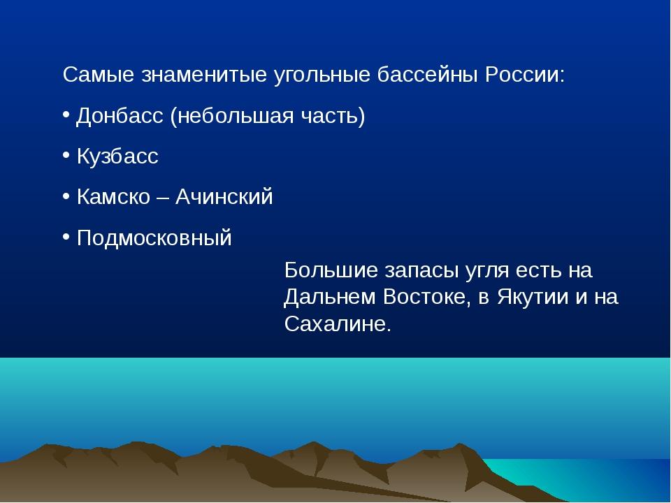 Самые знаменитые угольные бассейны России: Донбасс (небольшая часть) Кузбасс...
