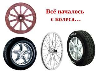 Всё началось с колеса…