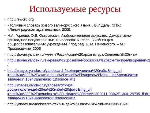 Используемые ресурсы http://reword.org «Толковый словарь живого великорусског...