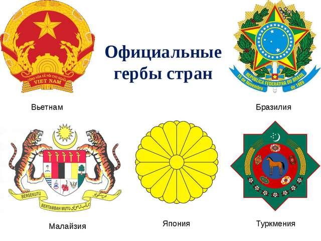 Официальные гербы стран Малайзия Вьетнам Бразилия Туркмения Япония