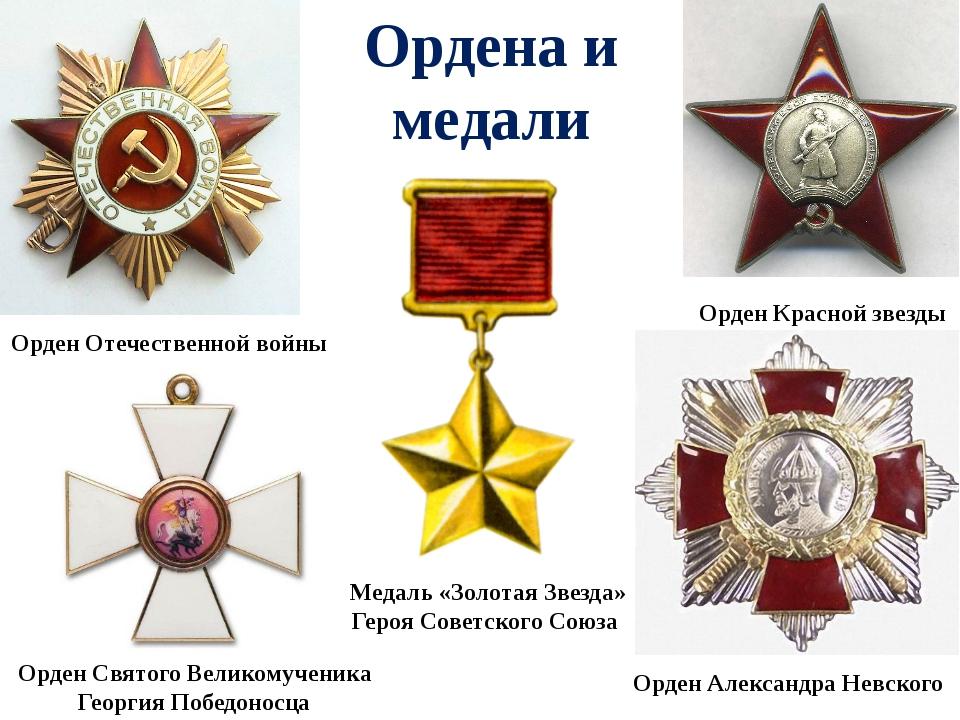 Ордена и медали Орден Красной звезды Орден Александра Невского Орден Святого...