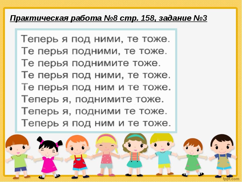 Практическая работа №8 стр. 158, задание №3