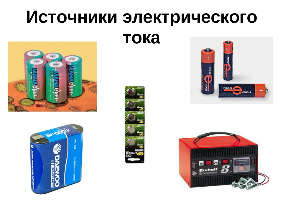 Источники электрического тока