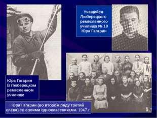 Юра Гагарин В Люберецком ремесленном училище Юра Гагарин (во втором ряду трет