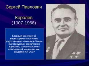 Сергей Павлович Королев (1907-1966) Главный конструктор первых ракет-носителе