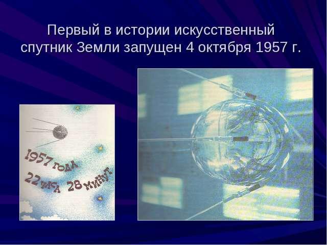 Первый в истории искусственный спутник Земли запущен 4 октября 1957 г.