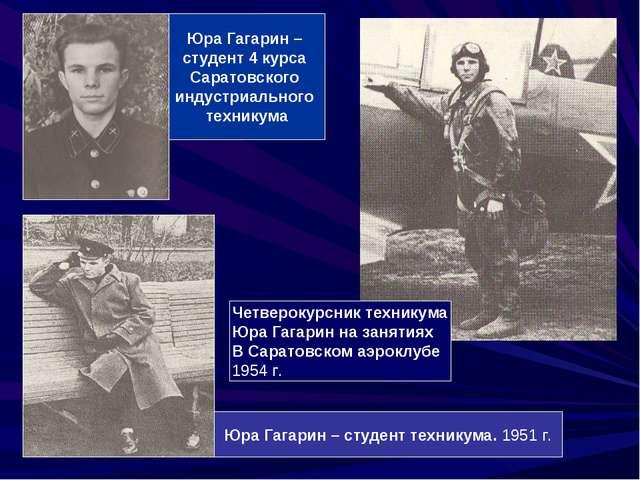 Четверокурсник техникума Юра Гагарин на занятиях В Саратовском аэроклубе 1954...