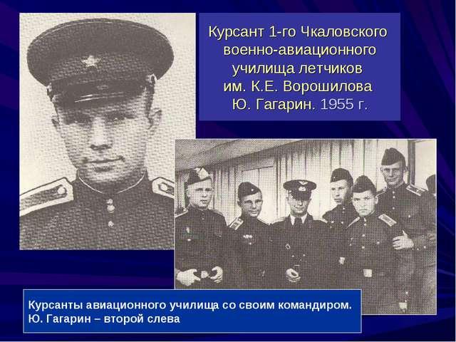 Курсант 1-го Чкаловского военно-авиационного училища летчиков им. К.Е. Вороши...