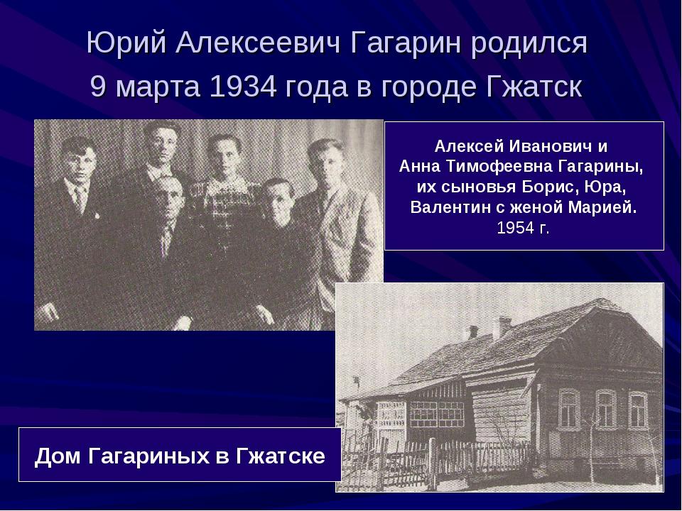 Юрий Алексеевич Гагарин родился 9 марта 1934 года в городе Гжатск Алексей Ива...