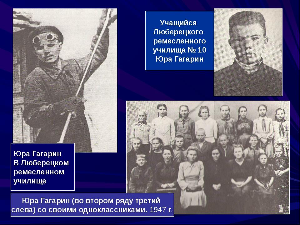 Юра Гагарин В Люберецком ремесленном училище Юра Гагарин (во втором ряду трет...